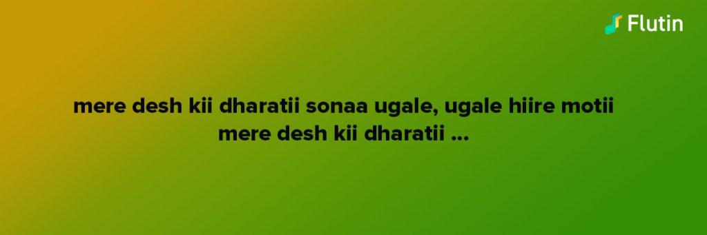 Mere Desh ki Dharti song bollywood classic