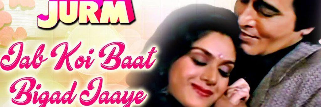 Hindi Karaoke song jab koi baat bigad jaaye bollywood songs