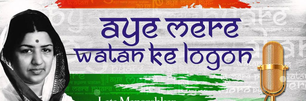 Aye Mere Watan Ke Logon ptriotic song by Lata Mangeshkar
